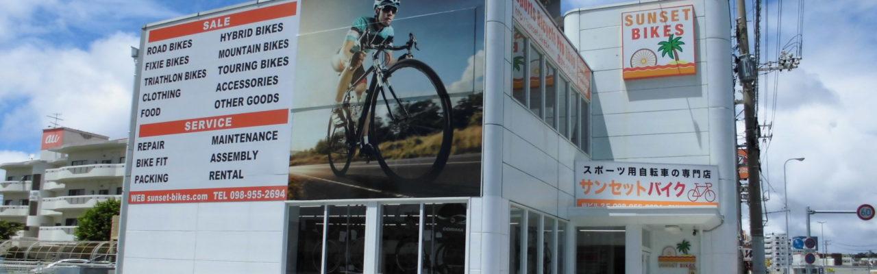 沖縄のスポーツ用自転車専門店 サンセットバイク